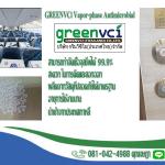 GreenVCi Volatile Antimicrobial ผลิตภัณฑ์ต้านจุลชีพแบบระเหย